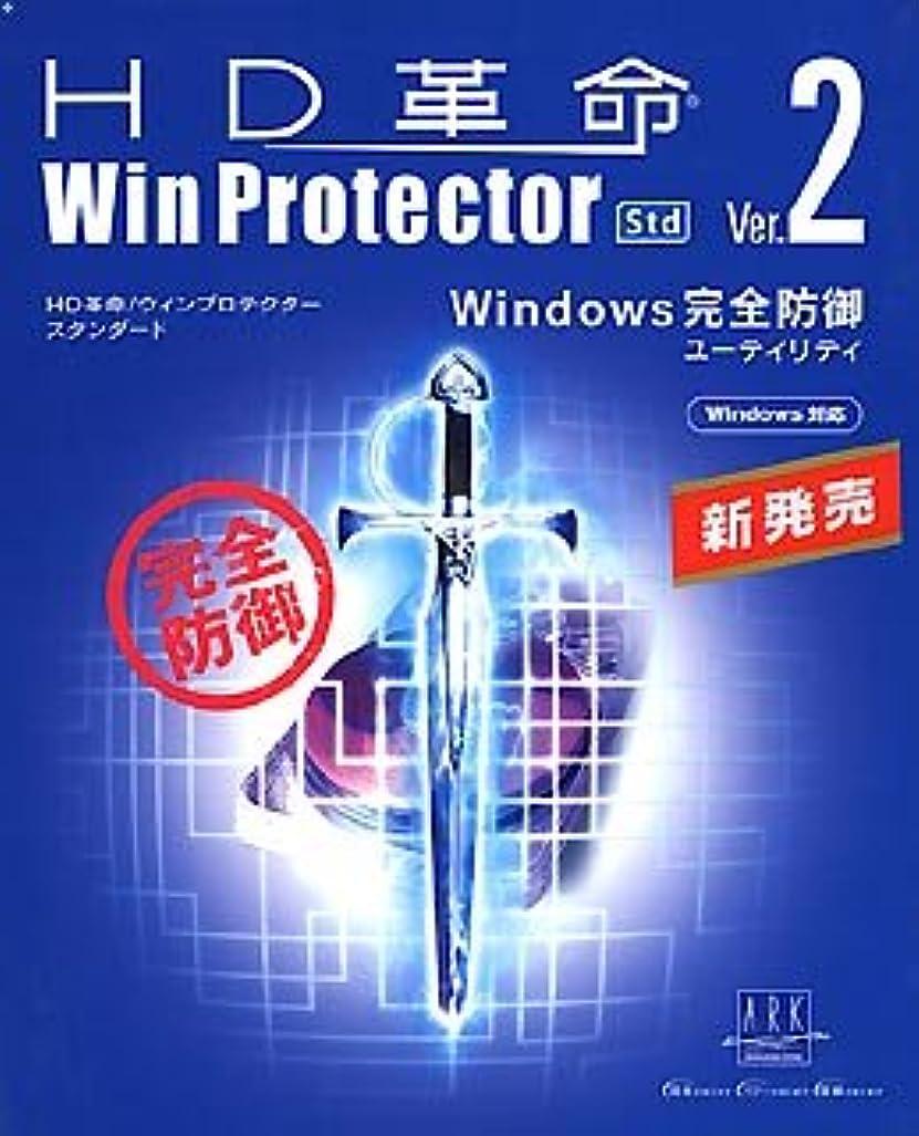 置換強要ご意見HD革命 / Win Protector Ver.2 Std