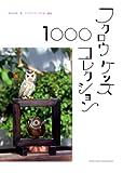 フクロウグッズ・コレクション1000 画像
