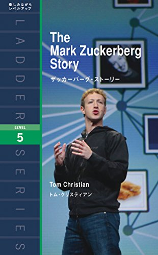 Facebookを創った男: ザッカーバーグ・ストーリー The Mark Zuckerberg Story (ラダーシリーズ Level 5)