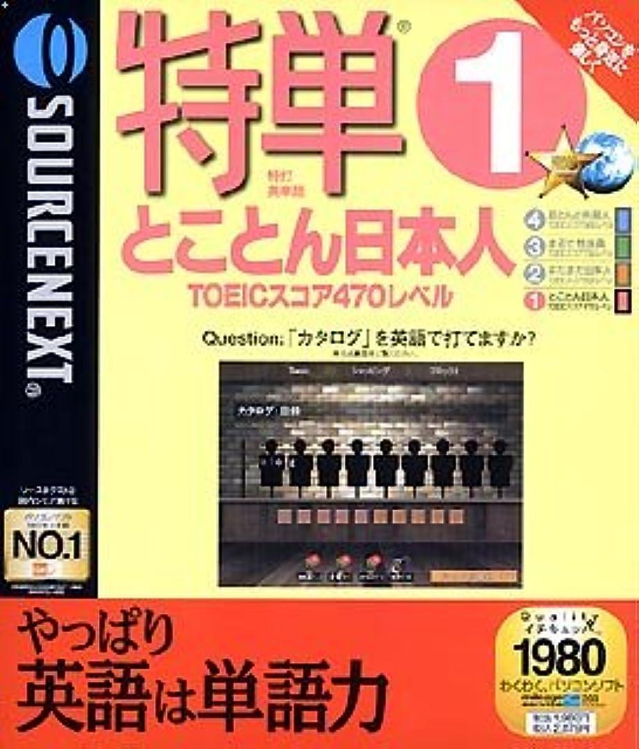 昨日先祖モザイク特単 1 とことん日本人 TOEICスコア 470レベル (リニューアル版)
