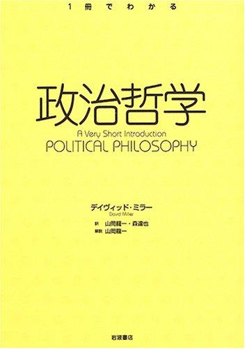 政治哲学 (〈一冊でわかる〉シリーズ)の詳細を見る