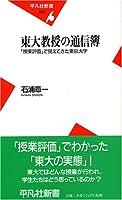 東大教授の通信簿―「授業評価」から見えてきた東京大学 (平凡社新書)