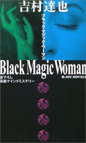 Black Magic Woman (ジョイ・ノベルス)の詳細を見る
