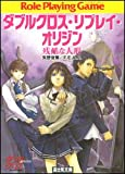 ダブルクロス・リプレイ・オリジン / 矢野 俊策 のシリーズ情報を見る