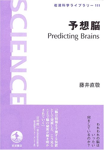 岩波科学ライブラリー 予想脳 Predicting Brains (岩波科学ライブラリー (111))の詳細を見る