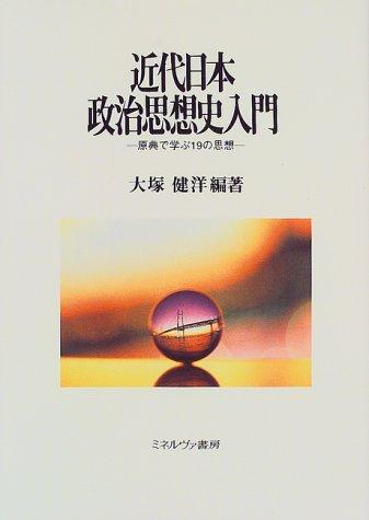 近代日本政治思想史入門―原典で学ぶ19の思想の詳細を見る