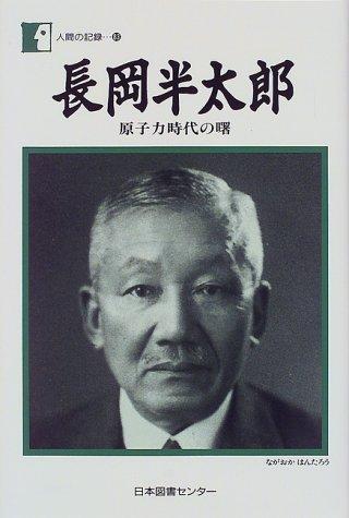 長岡半太郎―原子力時代の曙 (人間の記録 (83))の詳細を見る
