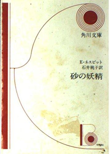 砂の妖精 (角川文庫)の詳細を見る