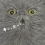 キャッホー(初回生産限定盤)(DVD付)
