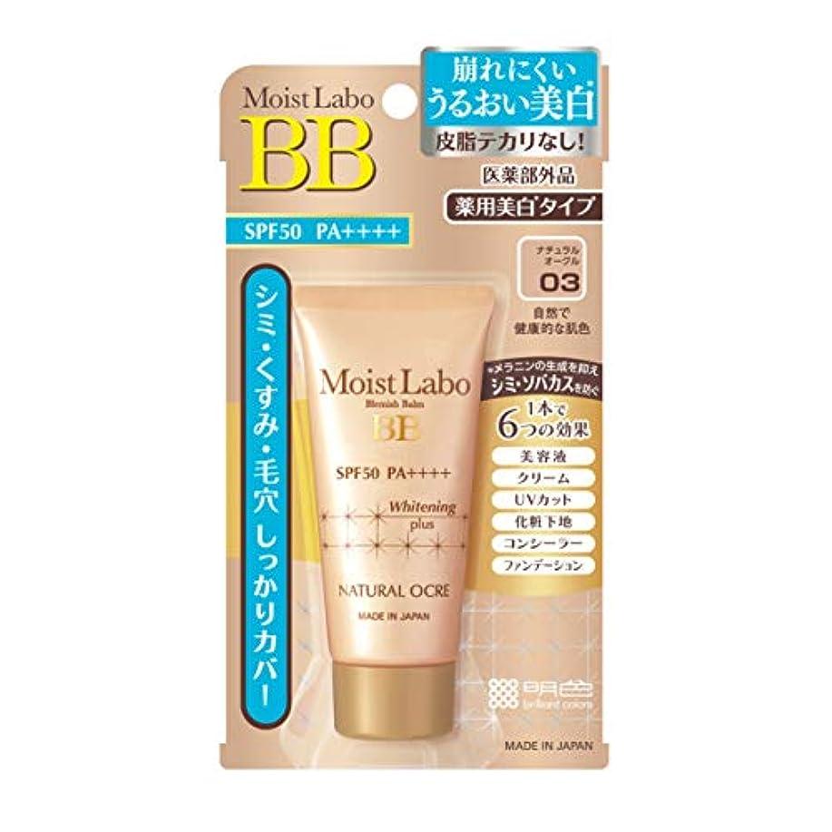 ホイスト適応柱モイストラボ薬用美白BBクリーム(ナチュラルオークル)33g(医薬部外品)