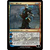 MTG [マジックザギャザリング] ラル・ザレック [神話レア] [ドラゴンの迷路] 収録カード