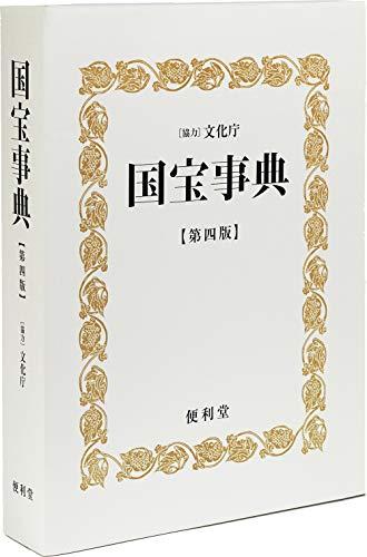 国宝事典 第4版
