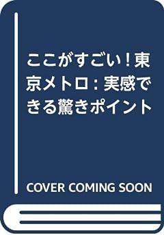 ここがすごい!東京メトロ: 実感できる驚きポイント (交通新聞社新書 133)