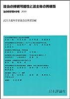 法の科学 第49号 社会の持続可能性と法主体の再構築