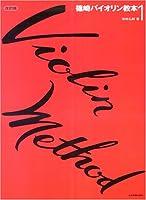 篠崎バイオリン教本(1) 改訂版 (Schott)
