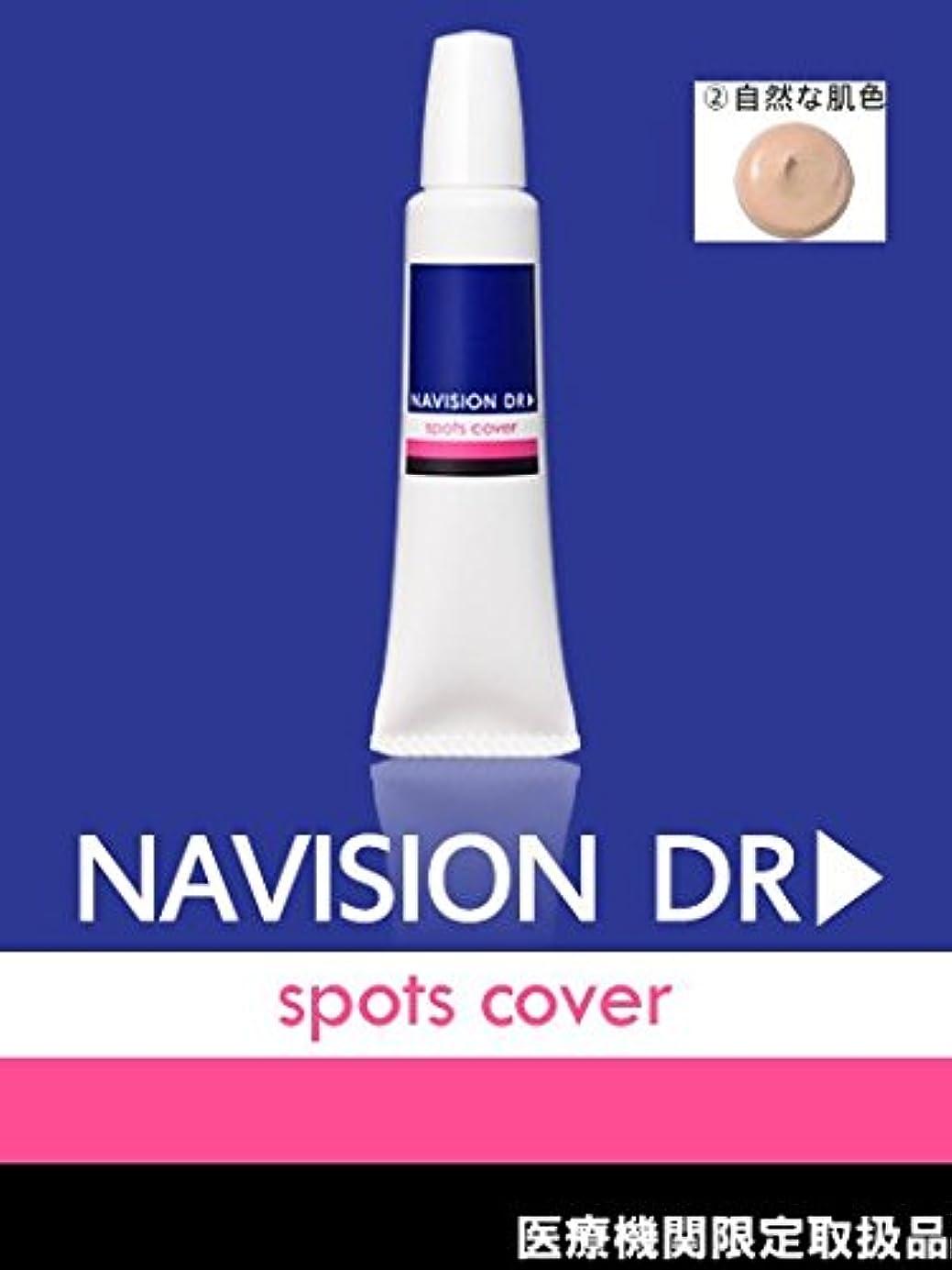 再撮りためにNAVISION DR? ナビジョンDR スポッツカバー ②自然な肌色 SPF40?PA+++【医療機関限定取扱品】