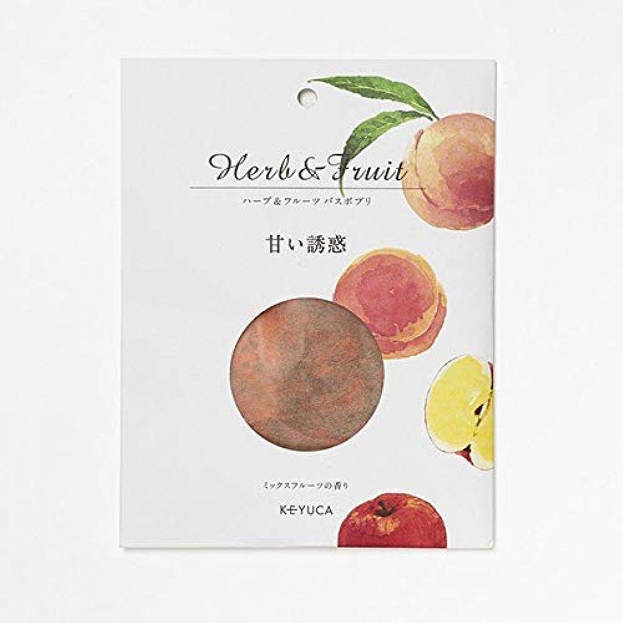 ルネッサンス失礼ミニKEYUCA(ケユカ) ハーブバスポプリ 甘い誘惑
