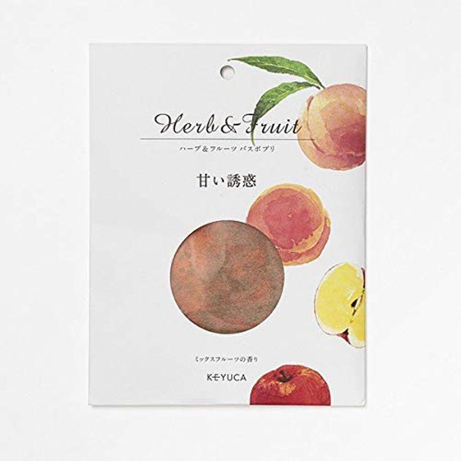 ゲーム逸話瞑想的KEYUCA(ケユカ) ハーブバスポプリ 甘い誘惑