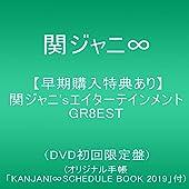 【早期購入特典あり】関ジャニ'sエイターテインメント GR8EST (DVD初回限定盤) (オリジナル手帳「KANJANI∞SCHEDULE BOOK 2019」付)