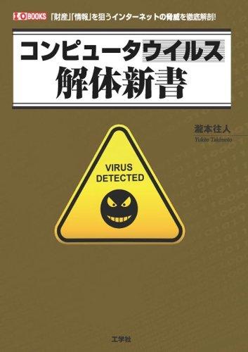 コンピュータウイルス解体新書 (I・O BOOKS)の詳細を見る