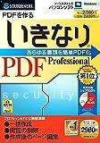 いきなりPDF Professional (スリムパッケージ版)