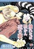 触れなば咲かん恋の華 (アクアコミックス) (オークラコミックス)