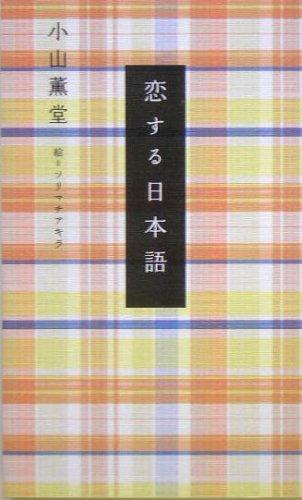 恋する日本語の詳細を見る