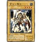 遊戯王 LN-03-N 《首なし騎士》 Normal