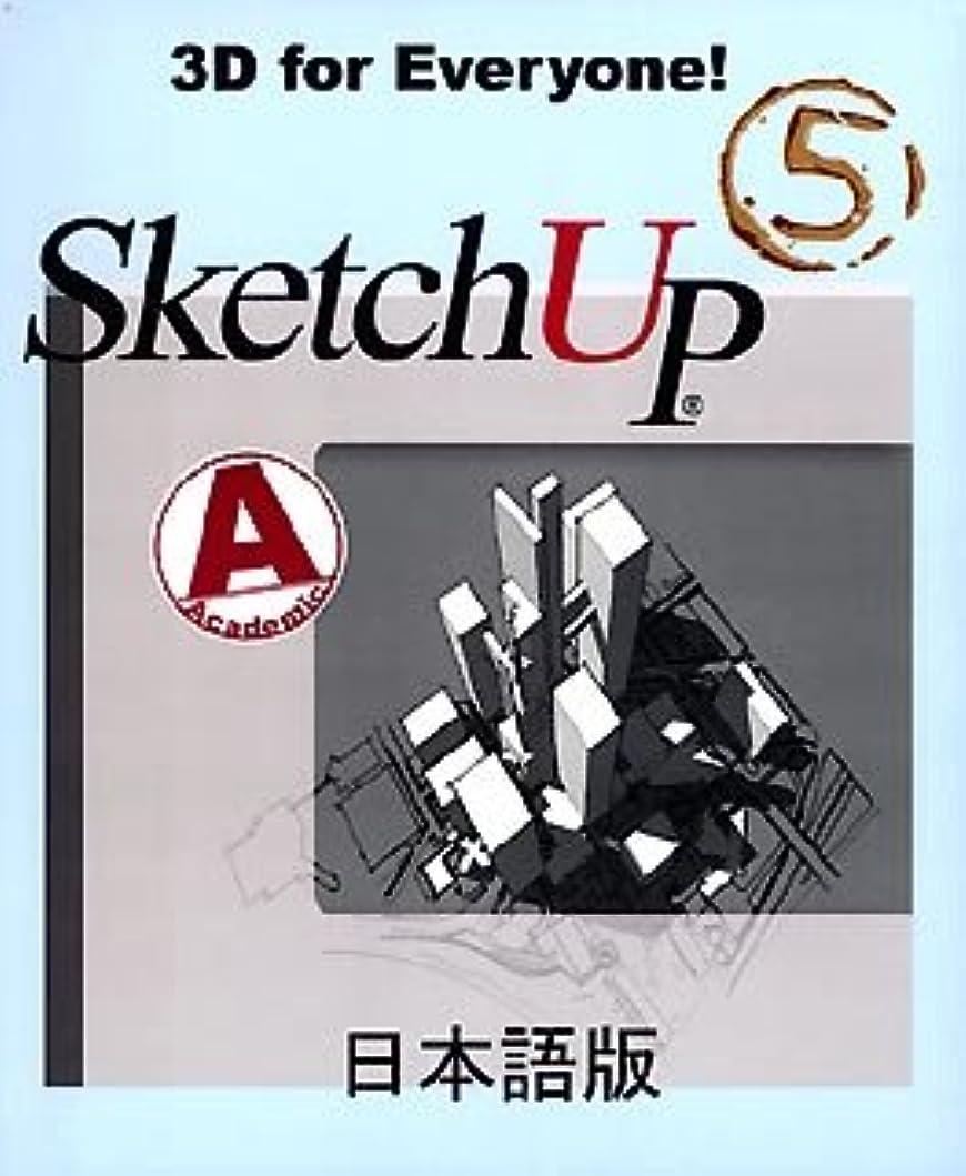 議会多分憂慮すべきSketch UP 5 アカデミック(1年間ライセンス)Windows 日本語版