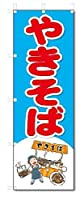 のぼり のぼり旗 やきそば (W600×H1800)