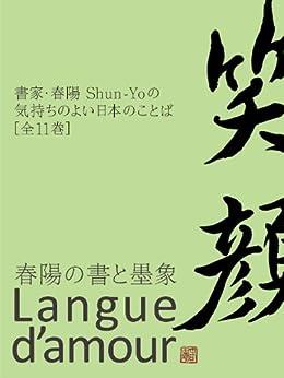 [春陽 Shun-Yo]の書家・春陽 Shun-Yo の 気持ちのよい日本のことば[全11巻]「笑顔」 気持ちのよい日本のことば シリーズ
