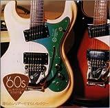 ′60s エレキ・サウンド・カラオケ集 霧のカレリア~さすらいのギター