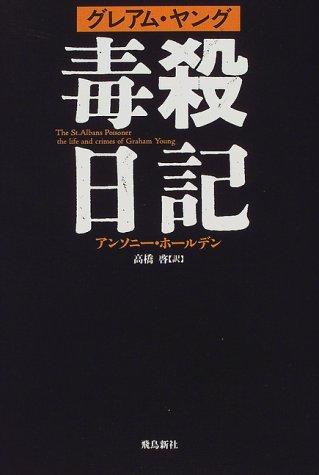グレアム・ヤング 毒殺日記