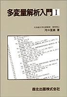 多変量解析入門 (1) (数学ライブラリー (32))