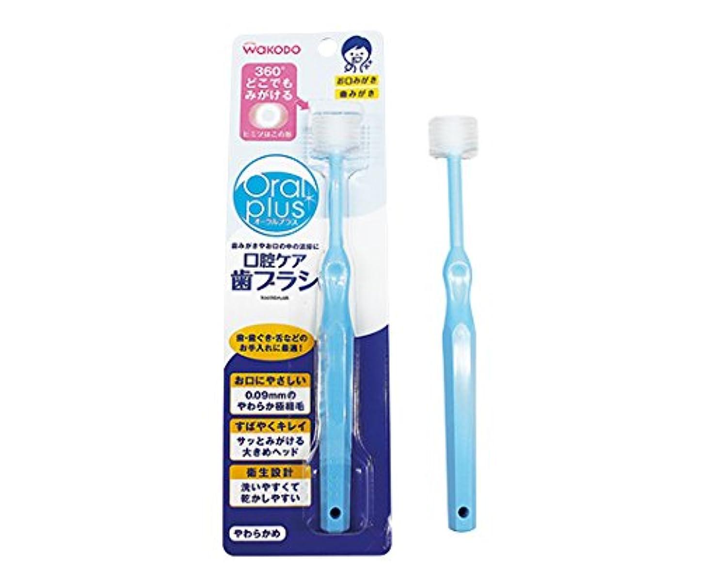 環境に優しいキャプションタイプ和光堂7-3498-01口腔ケア歯ブラシ(オーラルプラス)