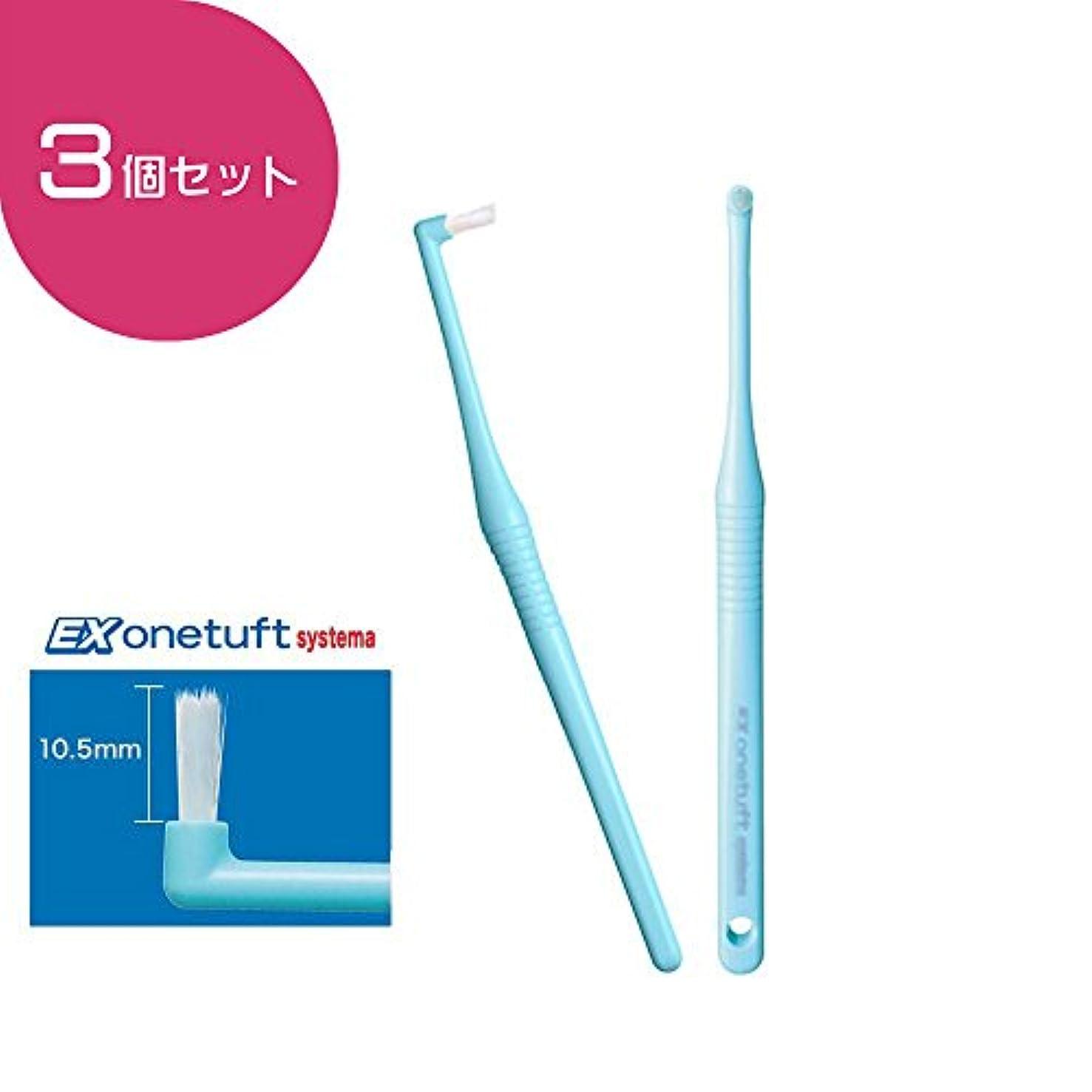 熟す商品ウナギライオン デント EX ワンタフト 歯ブラシ onetuft 3本 (Systema, おまかせ)