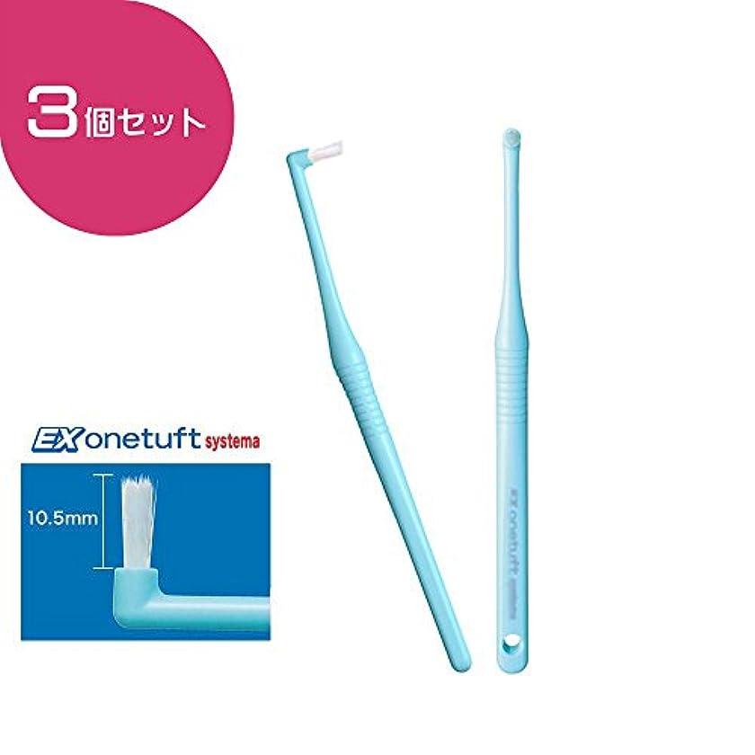 認証効能ある捨てるライオン デント EX ワンタフト 歯ブラシ onetuft 3本 (Systema, おまかせ)