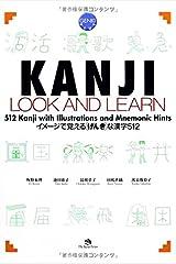 KANJI LOOK AND LEARN 単行本(ソフトカバー)