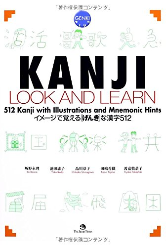KANJI LOOK AND LEARNの詳細を見る