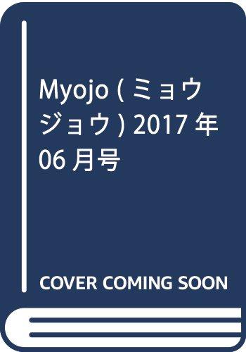 MyoJo(ミョージョー) 2017年 06 月号 [雑誌]