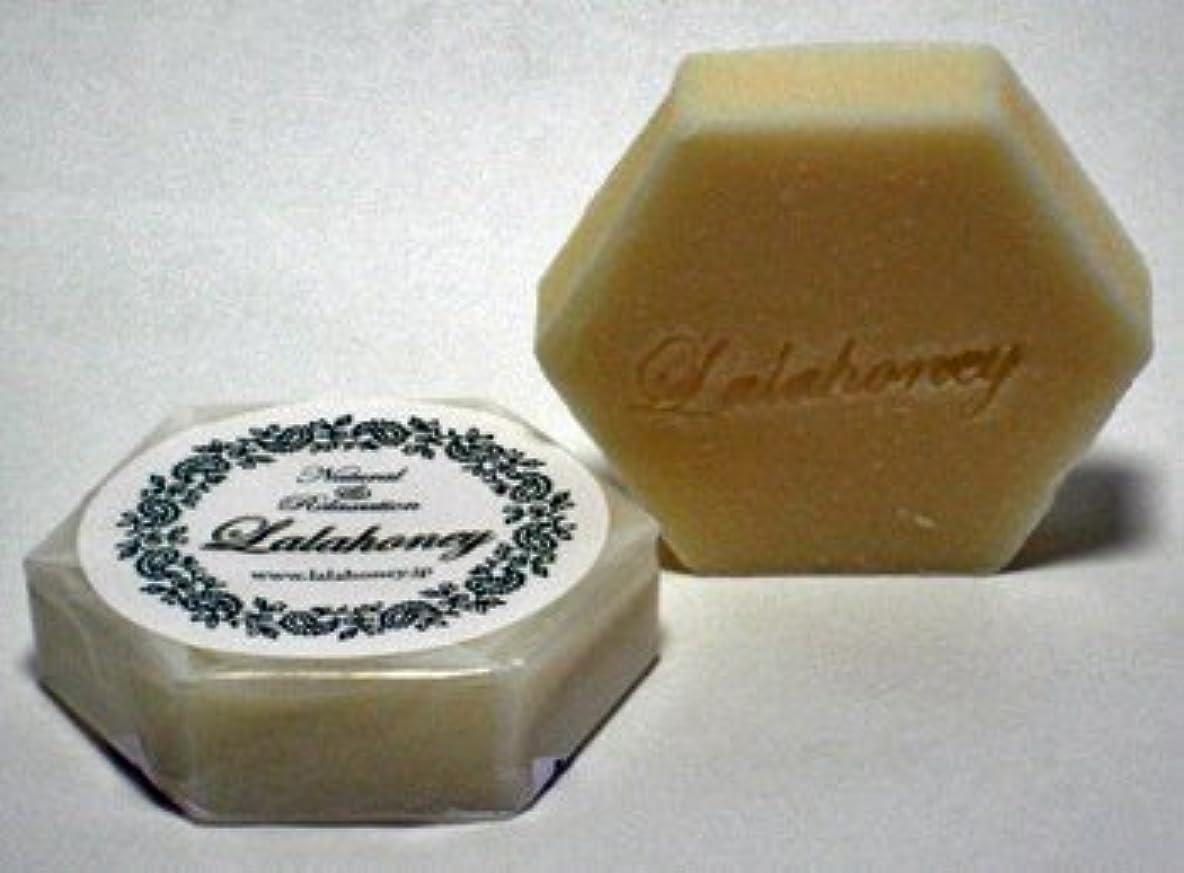 前投薬固執認証みつばちコスメシリーズ「LALAHONEY 石鹸(ローヤルゼリー) 40g×2個セット」