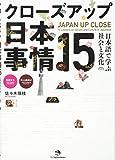 クローズアップ日本事情15 ― 日本語で学ぶ社会と文化 画像