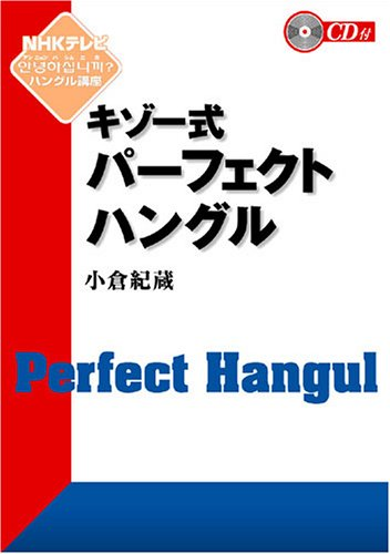 キゾー式パーフェクトハングル―NHKテレビ「アンニョンハシムニカ ハングル講座」の詳細を見る