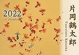2022年 片岡鶴太郎 カレンダー 壁掛け CL-486