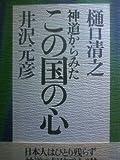 神道からみたこの国の心―日本人の「内なる原理」を明かす