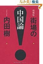 内田樹 (著)(10)新品: ¥ 1,728ポイント:52pt (3%)9点の新品/中古品を見る:¥ 1,050より