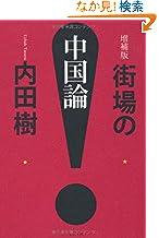 内田樹 (著)(10)新品: ¥ 1,728ポイント:52pt (3%)6点の新品/中古品を見る:¥ 1,728より