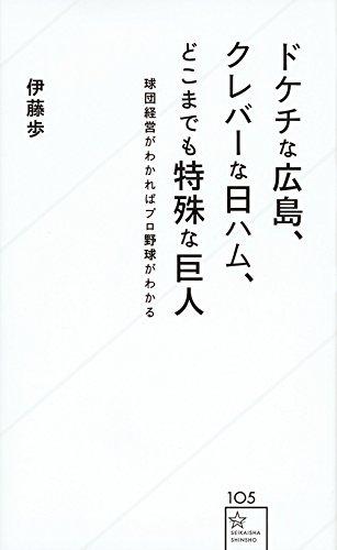 ドケチな広島、クレバーな日ハム、どこまでも特殊な巨人 球団経営がわかればプロ野球がわかる (星海社新...