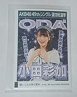 HKT48 小田彩加 願いごとの持ち腐れ 劇場盤特典 生写真 硬質ケース梱包代無料 AKB48