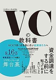 VCの教科書: VCとうまく付き合いたい起業家たちへ